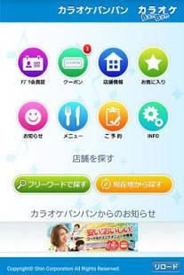 Androidアプリ「カラオケBanBan公式アプリ」のスクリーンショット 1枚目