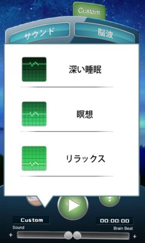 Androidアプリ「睡眠アプリ ~ ドリミン ~」のスクリーンショット 5枚目