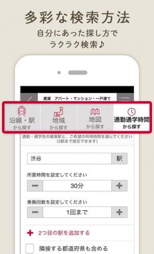 Androidアプリ「アットホーム-マンション・アパートなどの賃貸お部屋探しアプリ」のスクリーンショット 5枚目