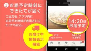 Androidアプリ「出前館」のスクリーンショット 4枚目