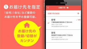 Androidアプリ「出前館」のスクリーンショット 2枚目