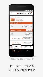 Androidアプリ「ENEOSカードアプリ」のスクリーンショット 3枚目