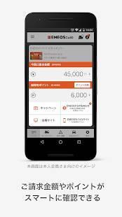 Androidアプリ「ENEOSカードアプリ」のスクリーンショット 2枚目
