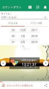 Androidアプリ「カウントダウンウィジェット Countdown Widget」のスクリーンショット 5枚目