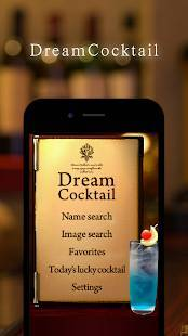 Androidアプリ「DreamCocktail」のスクリーンショット 1枚目
