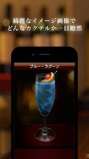 Androidアプリ「DreamCocktail」のスクリーンショット 2枚目
