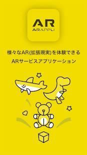 Androidアプリ「ARAPPLI - AR(拡張現実)アプリ」のスクリーンショット 1枚目