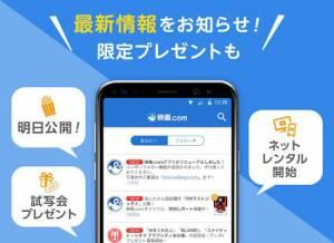 Androidアプリ「映画.com」のスクリーンショット 4枚目