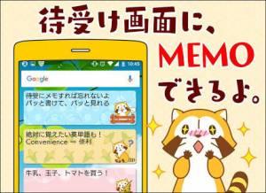 Androidアプリ「待受にメモ帳「あらいぐまラスカル」かわいいメモ帳ウィジェット」のスクリーンショット 1枚目