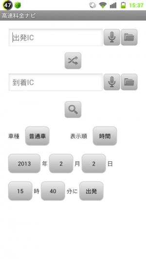 Androidアプリ「高速道路料金マップ ~高速道路・有料道路料金検索~」のスクリーンショット 1枚目