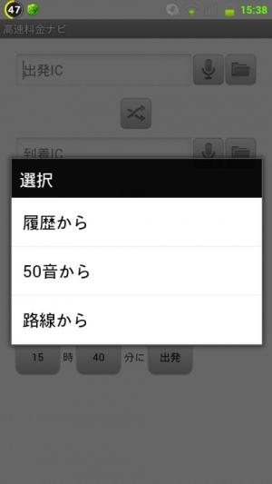 Androidアプリ「高速道路料金マップ ~高速道路・有料道路料金検索~」のスクリーンショット 2枚目