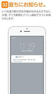 Androidアプリ「東急線アプリ/乗換案内やバスの時刻表・遅延証明書・路線情報」のスクリーンショット 3枚目