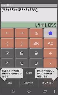 Androidアプリ「Speed 電卓」のスクリーンショット 4枚目