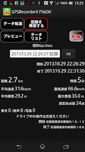 Androidアプリ「GPS Recorder X 日本語版」のスクリーンショット 2枚目
