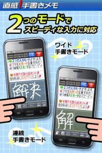 Androidアプリ「直感!手書きメモ」のスクリーンショット 2枚目