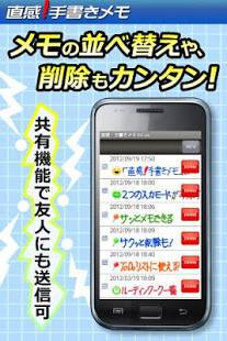Androidアプリ「直感!手書きメモ」のスクリーンショット 3枚目