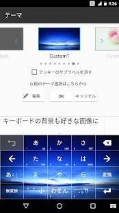 Androidアプリ「ATOK お試し版」のスクリーンショット 3枚目