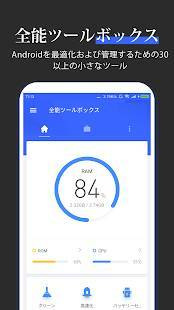 Androidアプリ「全能ツールボックス- 超強力なメモリ解放掃除 ・スマホ最適化・不要ファイル削除・バッテリー節約節電」のスクリーンショット 1枚目