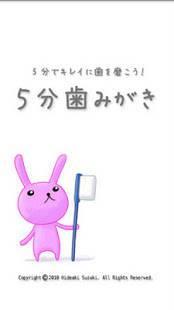 Androidアプリ「5分歯みがき」のスクリーンショット 1枚目