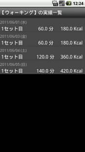 Androidアプリ「腹筋割ろうぜ」のスクリーンショット 5枚目