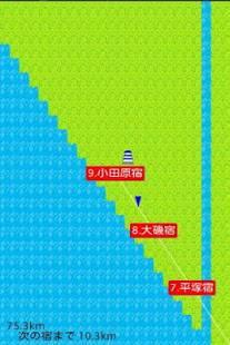 Androidアプリ「東海道五十三次の旅」のスクリーンショット 1枚目
