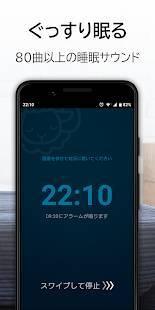 Androidアプリ「熟睡アラーム-睡眠サイクルのチェックといびき対策ができる目覚まし時計」のスクリーンショット 4枚目