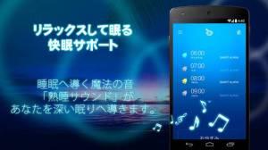 Androidアプリ「熟睡アラーム-目覚ましと熟睡サウンドでスリープ&リラックス!」のスクリーンショット 2枚目