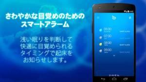 Androidアプリ「熟睡アラーム-目覚ましと熟睡サウンドでスリープ&リラックス!」のスクリーンショット 3枚目