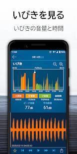 Androidアプリ「熟睡アラーム-睡眠サイクルのチェックといびき対策ができる目覚まし時計」のスクリーンショット 3枚目