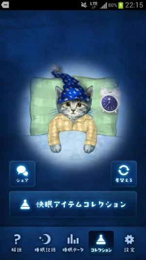 Androidアプリ「ぐっすり~ニャ/睡眠記録」のスクリーンショット 4枚目
