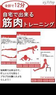 Androidアプリ「筋肉トレーニング」のスクリーンショット 1枚目