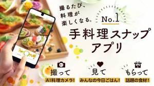 Androidアプリ「料理カメラ SnapDish 人気写真とレシピのお料理アプリ」のスクリーンショット 1枚目