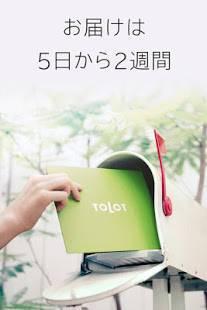 Androidアプリ「高品質フォトブック・カレンダー・写真プリントサービス 送料無料 TOLOT(トロット)」のスクリーンショット 5枚目