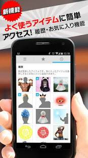 Androidアプリ「変身カメラ!」のスクリーンショット 4枚目
