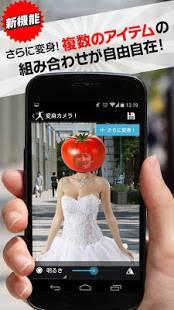Androidアプリ「変身カメラ!」のスクリーンショット 2枚目