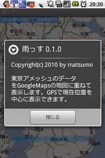 Androidアプリ「雨っす」のスクリーンショット 2枚目