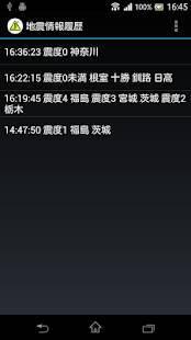 Androidアプリ「強震モニタEx」のスクリーンショット 2枚目