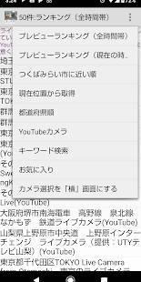 Androidアプリ「ライブカメラ天気予報〜DroidLiveWeather」のスクリーンショット 4枚目