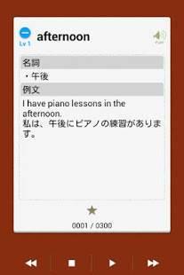 Androidアプリ「英単完全攻略8000語」のスクリーンショット 5枚目
