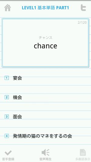 Androidアプリ「まじめな英単語3000(さんじぇん)」のスクリーンショット 2枚目