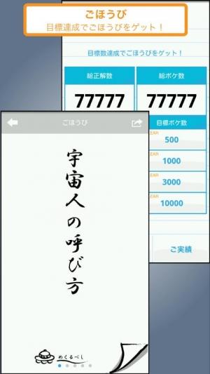 Androidアプリ「まじめな英単語3000(さんじぇん)」のスクリーンショット 5枚目