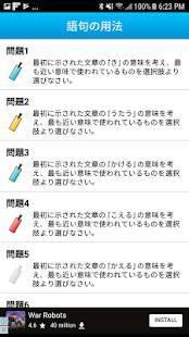 Androidアプリ「SPI言語Lite 【Study Pro】」のスクリーンショット 5枚目