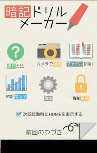 Androidアプリ「暗記ドリルメーカー」のスクリーンショット 1枚目