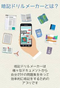 Androidアプリ「暗記ドリルメーカー」のスクリーンショット 3枚目