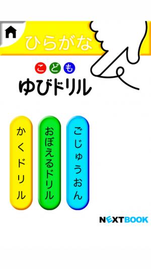 Androidアプリ「こどもゆびドリル for LINE」のスクリーンショット 2枚目
