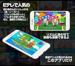 Androidアプリ「おやこであそぼ!じゃじゃじゃじゃん:幼児・子供・赤ちゃん・子ども向けの絵本・動画・アニメが見放題」のスクリーンショット 2枚目