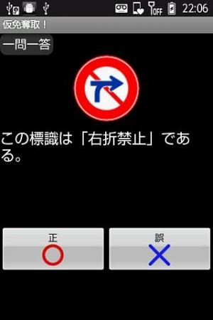 Androidアプリ「仮免奪取!」のスクリーンショット 2枚目