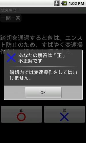 Androidアプリ「仮免奪取!」のスクリーンショット 3枚目