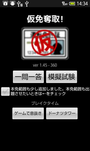 Androidアプリ「仮免奪取!」のスクリーンショット 1枚目