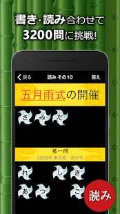 Androidアプリ「中学生漢字(手書き&読み方)-無料の中学生勉強アプリ」のスクリーンショット 2枚目
